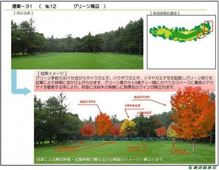樹木診断・植栽提案