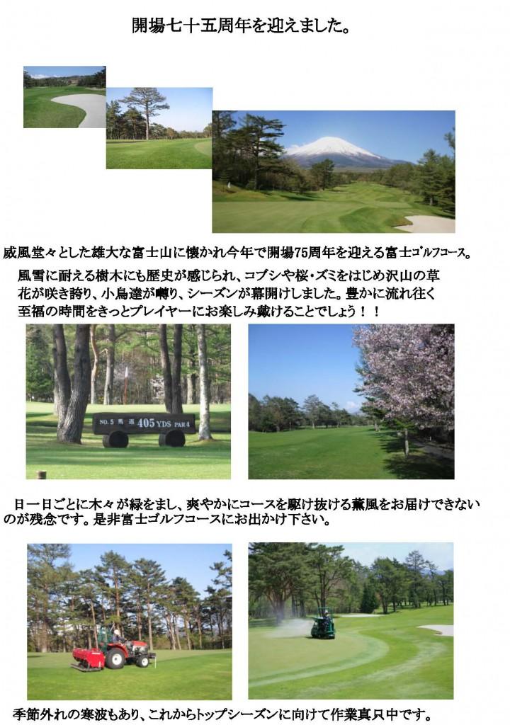 fuji20100514