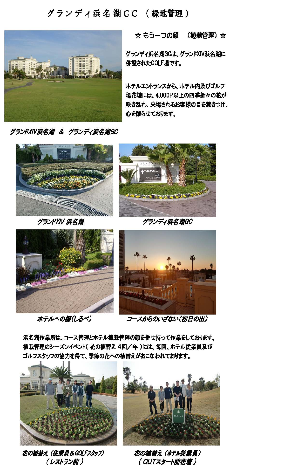 hamanako20100430